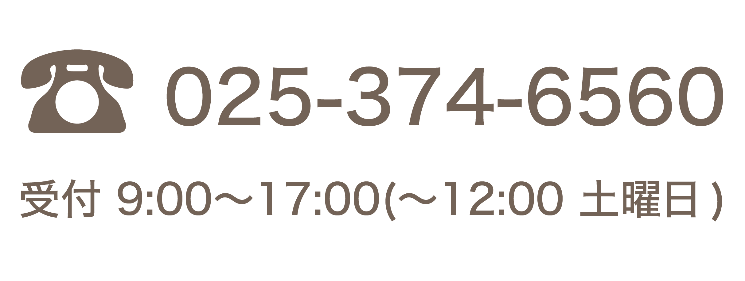 電話番号025ー374ー6560