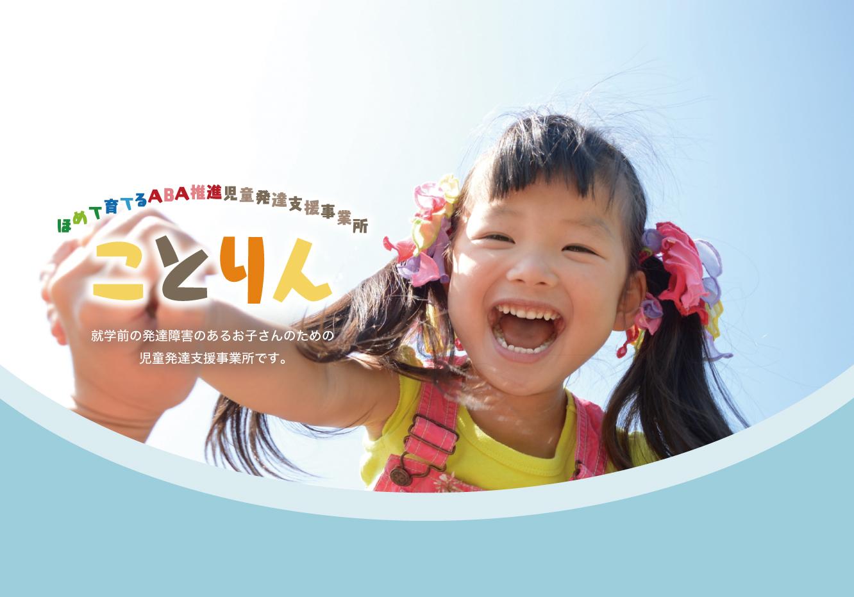 ほめて育てるABA推進児童発達支援事業所